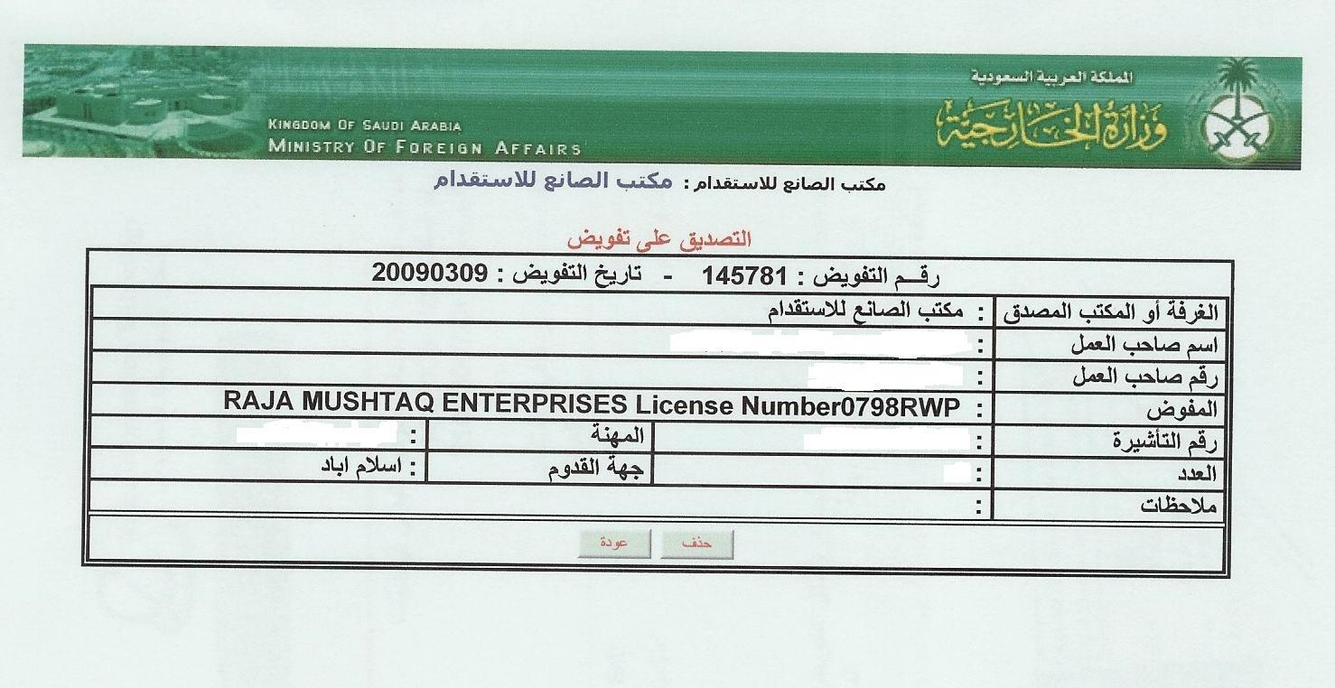 Sample copy of required document for recruitment visa slip altavistaventures Choice Image